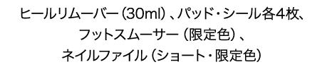 ヒールリムーバー(30ml)、パッド・シール各4枚、フットスムーサー(限定色)、ネイルファイル(ショート・限定色)